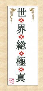 so kyokushin poster